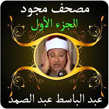 عبد الباسط قرآن مجود 1 بدون نت screenshot 1