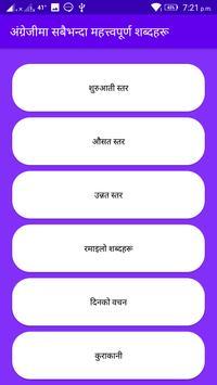 अंग्रेजी सिक्नुहोस् ( learn more than 15000 words) screenshot 4