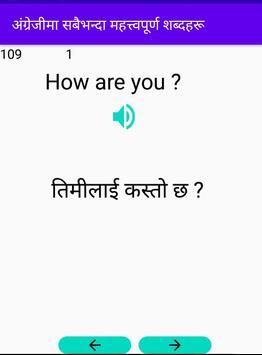 अंग्रेजी सिक्नुहोस् ( learn more than 15000 words) screenshot 2