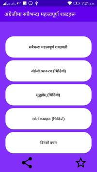 अंग्रेजी सिक्नुहोस् ( learn more than 15000 words) screenshot 3