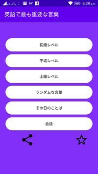 英語を学ぶ ( learn more than 15000 words) poster