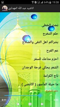 اناشيد - عبد الله المهداوي screenshot 3