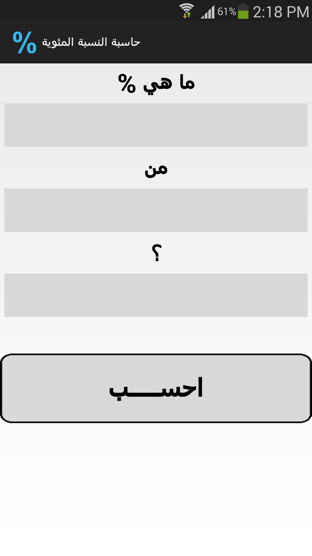برنامج لحساب نسبة مئوية For Android Apk Download