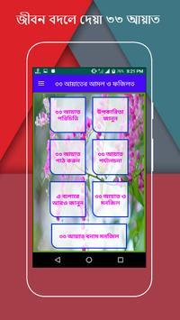 ৩৩ আয়াতের আমল ও ফজিলত screenshot 3