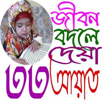 ৩৩ আয়াতের আমল ও ফজিলত poster