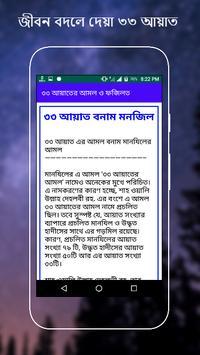 ৩৩ আয়াতের আমল ও ফজিলত screenshot 10