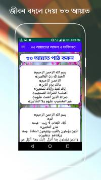 ৩৩ আয়াতের আমল ও ফজিলত screenshot 7