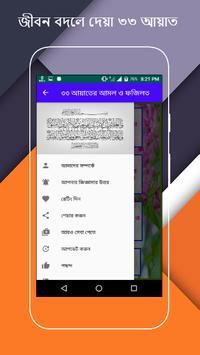 ৩৩ আয়াতের আমল ও ফজিলত screenshot 4