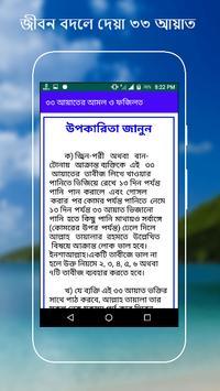 ৩৩ আয়াতের আমল ও ফজিলত screenshot 6