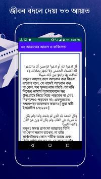 ৩৩ আয়াতের আমল ও ফজিলত screenshot 8