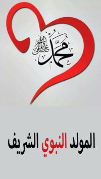 المولد النبوي الشريف poster