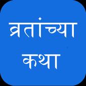 Marathi Vrat Katha व्रतांच्या कथा icon