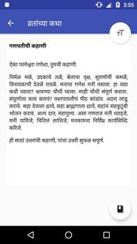 Marathi Vrat Katha व्रतांच्या कथा screenshot 3