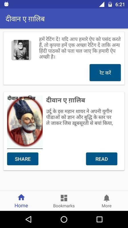 Download diwan-e-ghalib pdf free ravi magazine.