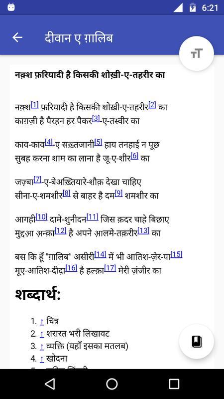Hindi-deewan e ghalib part1.