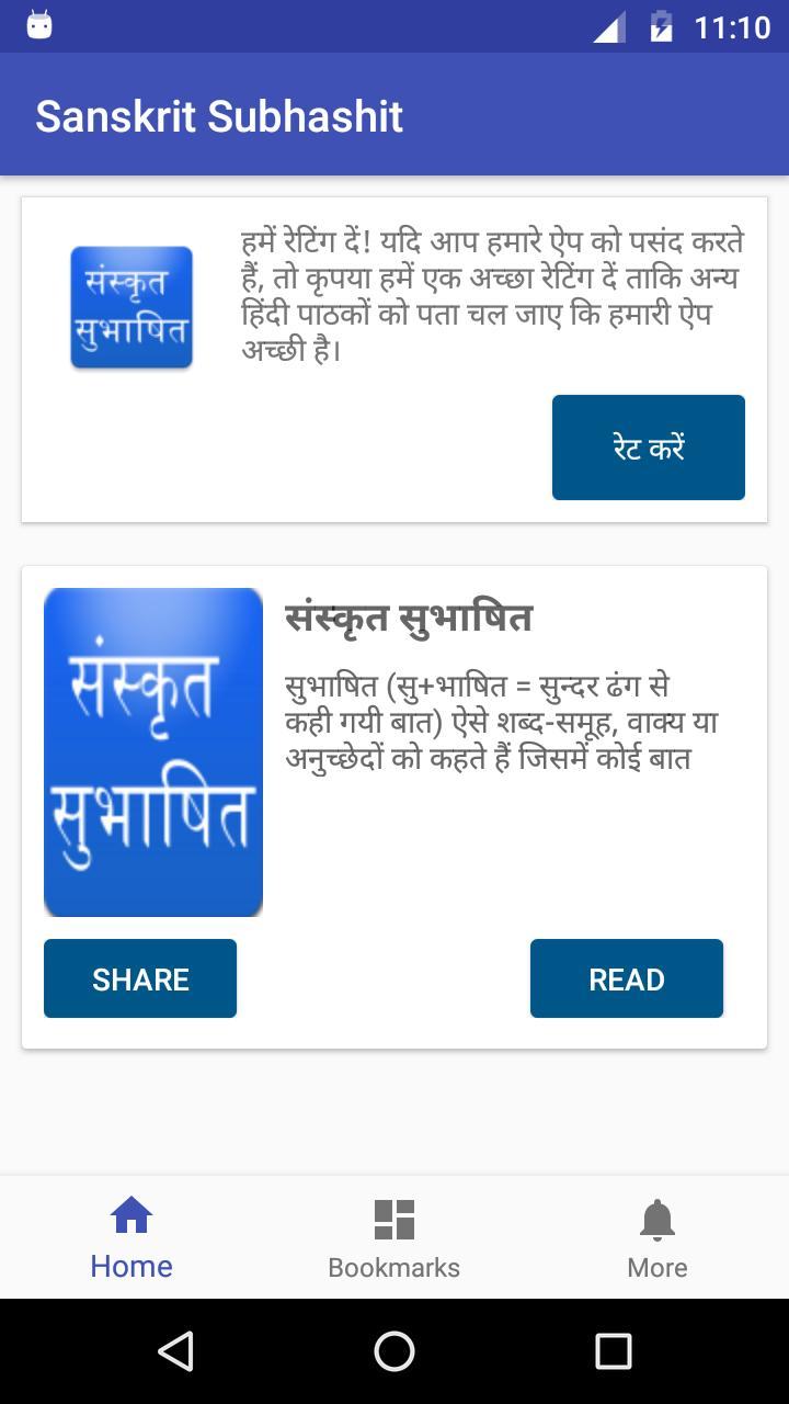 Sanskrit Subhashit for Android - APK Download