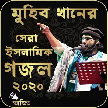 মুহিব খানের বাছাই করা সংগীত poster