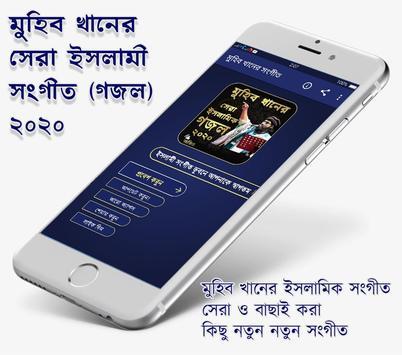মুহিব খানের বাছাই করা সংগীত screenshot 1