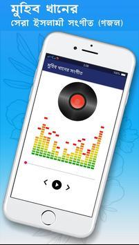 মুহিব খানের বাছাই করা সংগীত screenshot 2