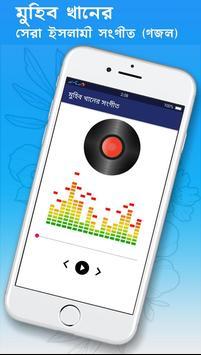 মুহিব খানের বাছাই করা সংগীত screenshot 4