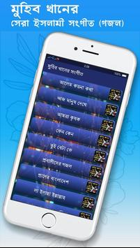 মুহিব খানের বাছাই করা সংগীত screenshot 5