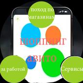 КАК АВИТО РОССИИ 2019 icon