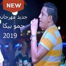 مهرجانات حمو بيكا 2019 بدون نت APK