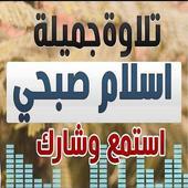 جميع تلاوات القارئ إسلام صبحي icon