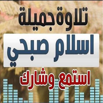 جميع تلاوات القارئ إسلام صبحي poster