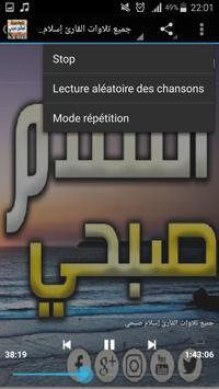 جميع تلاوات القارئ إسلام صبحي screenshot 3