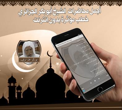 Abu Bakr al - Jazairi sermons screenshot 1