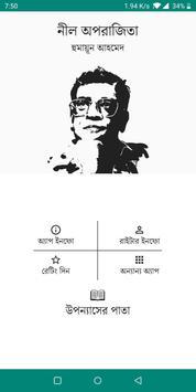 নীল অপরাজিতা poster