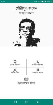 গৌরীপুর জংশন poster
