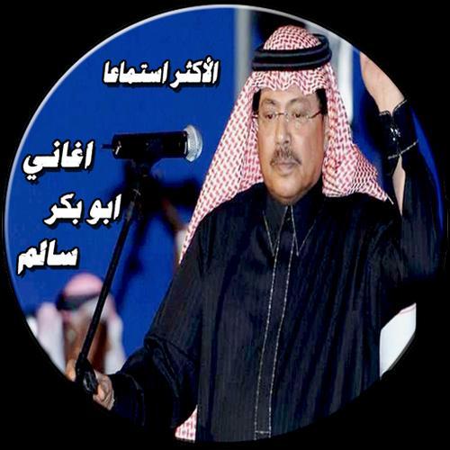 أغاني ابو بكر سالم القديمه mp3