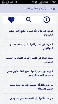 موسوعة أبو تراب لتفاسير الكتاب Cartaz
