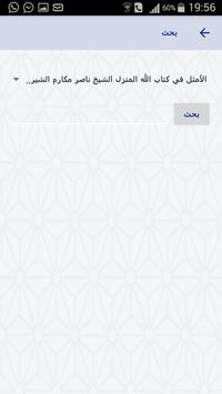 موسوعة أبو تراب لتفاسير الكتاب imagem de tela 1