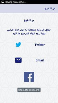 موسوعة أبو تراب لتفاسير الكتاب imagem de tela 2