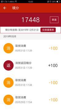 一鍋堂 screenshot 4
