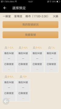 一鍋堂 screenshot 6