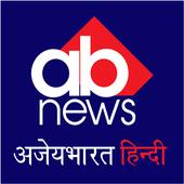AB News Hindi icon