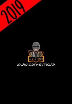 ابن سوريا abn syria screenshot 4