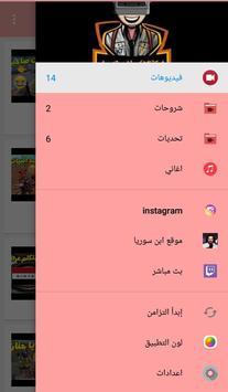 ابن سوريا abn syria screenshot 1