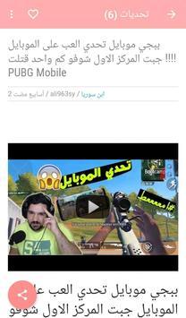 ابن سوريا abn syria screenshot 2