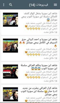 ابن سوريا abn syria screenshot 3
