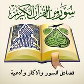 ikon سور من القران وفضائلها + ادعية واذكار