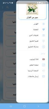 سور من القران وفضائلها + ادعية واذكار screenshot 5