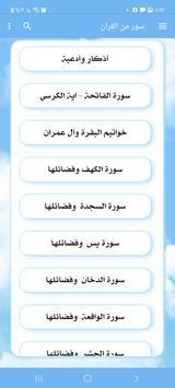 سور من القران وفضائلها + ادعية واذكار screenshot 8