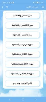 سور من القران وفضائلها + ادعية واذكار screenshot 23