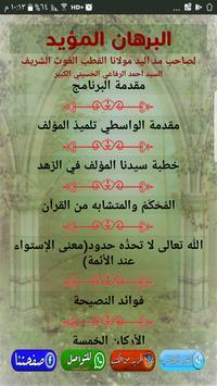 كتاب البرهان المؤيد poster