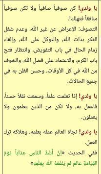 كتاب البرهان المؤيد screenshot 5